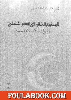 المجتمع المثالي في الفكر الفلسفي وموقف الإسلام منه