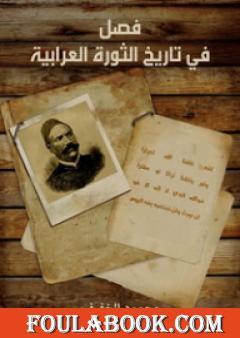 فصل في تاريخ الثورة العرابية