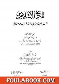 تاريخ الإسلام السياسي والديني والثقافي والاجتماعي - الجزء الثالث