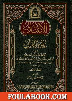 الإتقان في علوم القرآن - الجزء الثاني