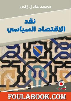 نقد الاقتصاد السياسي، الطبعة التونسية