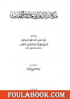 مكانة الإمام أبي حنيفة في الحديث