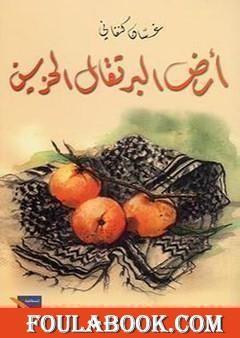 أرض البرتقال الحزين