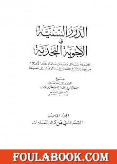 الدرر السنية في الأجوبة النجدية - المجلد الخامس
