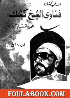 فتاوى الشيخ كشك - هموم المسلم اليومية ج4