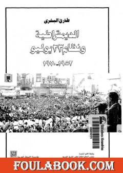 الديمقراطية ونظام 23 يوليو 1952 - 1970