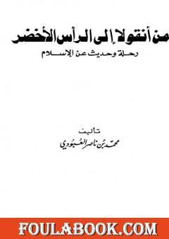 من أنقولا إلى الرأس الأخضر - رحلة وحديث عن الإسلام