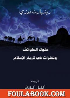 ملوك الطوائف ونظرات في تاريخ الإسلام