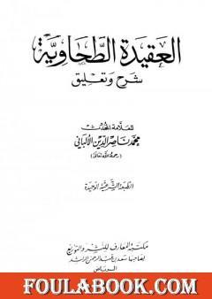 العقيدة الطحاوية شرح وتعليق