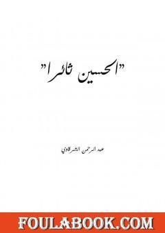 الحسين ثائرا