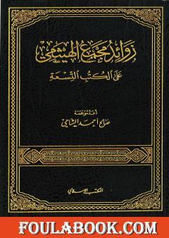 زوائد مجمع الهيثمي على الكتب التسعة