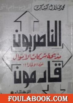 الناصريون قادمون