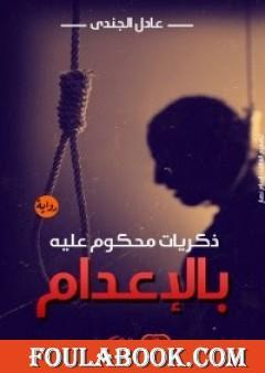 ذكريات محكوم عليه بالإعدام