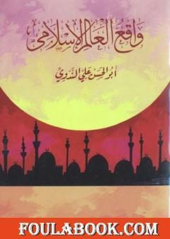 واقع العالم الإسلامي