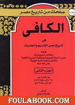 الكافي في تاريخ مصر القديم والحديث - الجزء الثاني: 640م-1512م