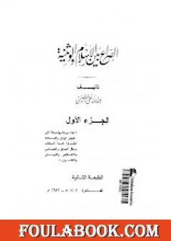 الصراع بين الإسلام و الوثنية 1