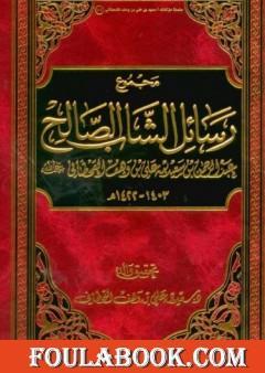 مجموع رسائل الشاب الصالح عبد الرحمن بن سعيد بن علي بن وهف القحطاني