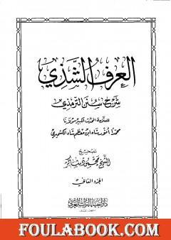 العرف الشذي شرح سنن الترمذي - المجلد الثاني