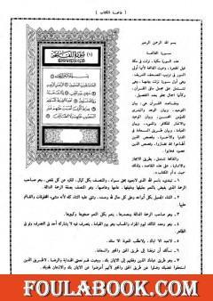 المنتخب في تفسير القرآن الكريم