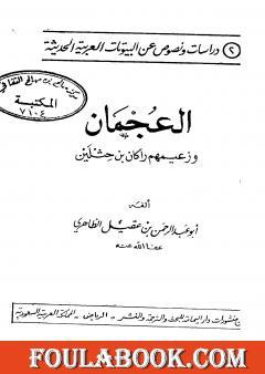العجمان وزعيمهم راكان بن حثلين
