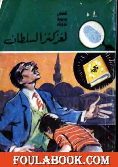 لغز كنز السلطان - سلسلة المغامرون الخمسة: 152