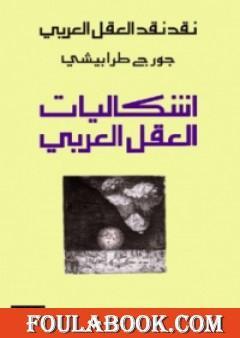 نقد نقد العقل العربي إشكاليات العقل العربي
