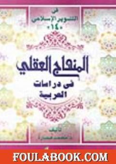 المنهاج العقلي في دراسات العربية
