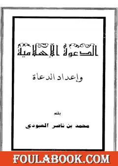 الدعوة الإسلامية وإعداد الدعاة