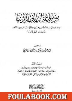 موسوعة ابن أبي الدنيا - الجزء الأول: الإخلاص - الأولياء