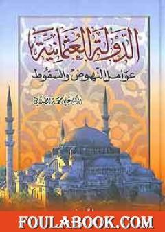 الدولة العثمانية - عوامل النهوض وأسباب السقوط