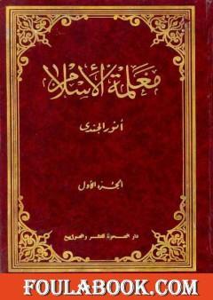 معلمة الإسلام - الجزء الأول