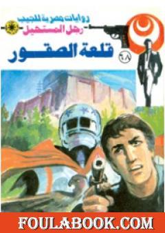 قلعة الصقور - الجزء الأول - سلسلة رجل المستحيل