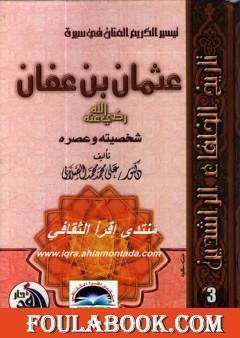 سيرة أمير المؤمنين عثمان بن عفان رضى الله عنه