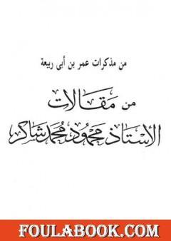 من مذكرات عمر بن أبي ربيعة