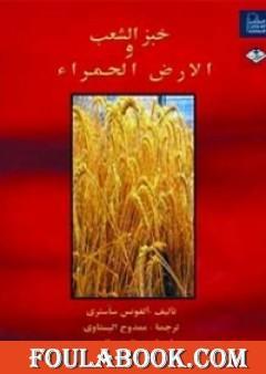 خبز الشعب والأرض الحمراء