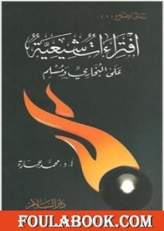 افتراءات شيعية علي البخاري ومسلم