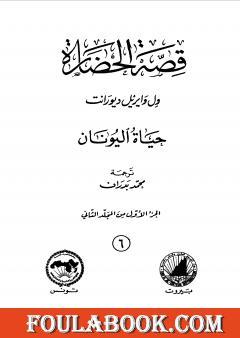 قصة الحضارة 6 - المجلد الثاني - ج1: حياة اليونان