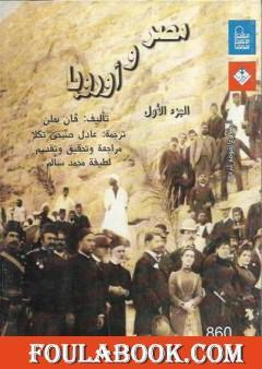 مصر و أوروبا - الجزء الأول