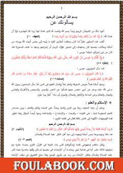 خواطر إيمانية من القرآن الكريم