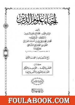 إحياء علوم الدين - المجلد الثامن