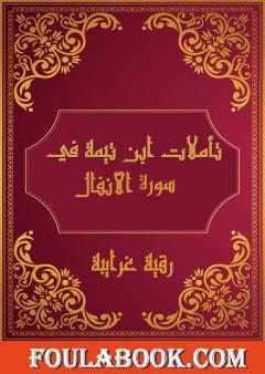 تأملات شيخ الاسلام ابن تيمية في القرآن الكريم سورة الأنفال