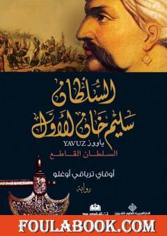 السلطان سليم خان الأول - السلطان القاطع