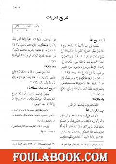 موسوعة نضرة النعيم في أخلاق الرسول الكريم صلى الله عليه وسلم - الجزء الرابع