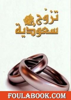 تزوج سعودية