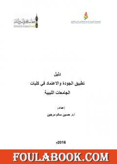 دليل تطبيق الجودة والاعتماد في كليات الجامعات الليبية 2016م