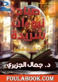 صباح نبوءات شريدة