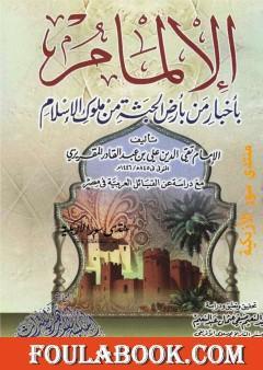 الإلمام بأخبار من بأرض الحبشة من ملوك الاسلام - مع دراسة عن القبائل العربية فى مصر
