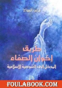 طريق إخوان الصفاء: المدخل إلى الغنوصية الإسلامية