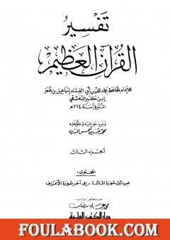 تفسير القرآن العظيم - مجلد 3