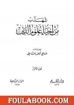 المهذب من إحياء علوم الدين - الجزء الأول: العبادات - العادات